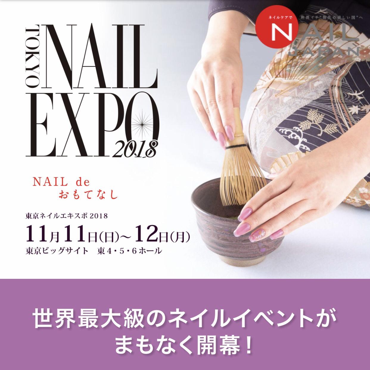 TOKYO NAIL EXPO2018